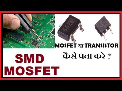 SMD Mosfet !! Mosfet है या Transistor कैसे पता करें ?