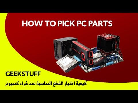 كيفية اختيار القطع المناسبة عند شراء الكمبيوتر Pick PC Parts