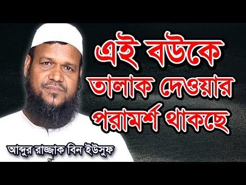 New Bnagla Waz   Ei Bou Talak Dewar Poramorsho Thakche   Abdur Razzak bin Yousuf   Islamic Waz 2018