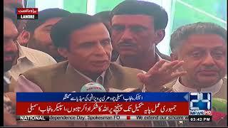 Constitutionally Chief Minister Is Empowered | Chaudhry Pervaiz Elahi | Media Talk | 24 News HD