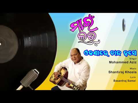 Odhanare Chanda Hase - Superhit Modern Odia Song By Mohammad Aziz On Pabitra Entertainment