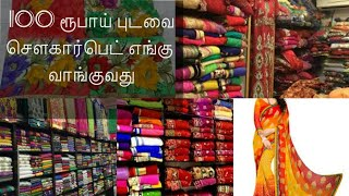 Regular ware sarees at sowkarpet starts from 100 rs/ where to buy wholesale sarees at sowkarpet