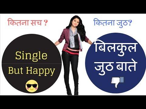 Single But Happy Kehne Wale Hote Hai Sabse Jyada Dukhi