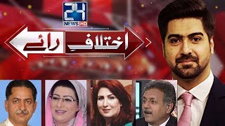 Nawaz Sharif theory | Ikhtelaf E Raae | 22 November 2017 | 24 News HD