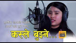 पुर्णिमा लामाले फेरि गाईन अर्को मन छुने गीत  || KASLE BUJHNE || Purnima Lama's New Song 2019/2075.