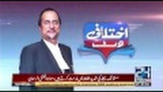 Ikhtelafi Note with Dr.Babar Awan | 21 May 2017 | 24 News HD