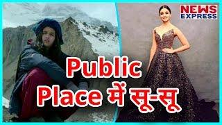 Alia Bhatt को Public Place में क्यों करना पड़ा सू-सू, जानिए क्या है माजरा