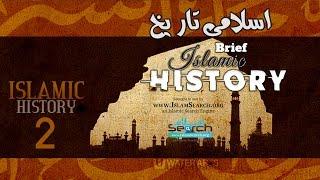 Islamic History in Urdu - Part-2 - IslamSearch.org