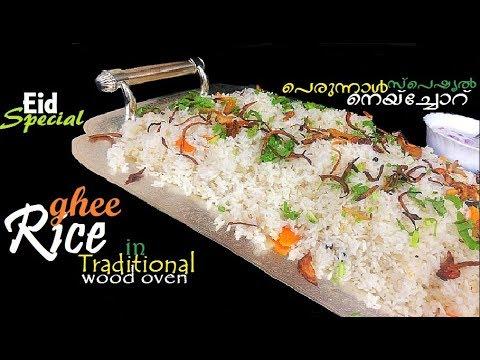 Eid Special - Ghee Rice in Traditional wood oven പെരുന്നാൾ സ്പെഷ്യൽ നെയ്ച്ചോറ്