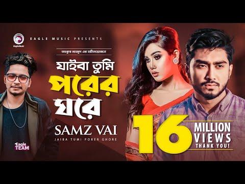 Xxx Mp4 Jaiba Tumi New Song 2019 Samz Vai Official Video যাইবা তুমি Bangla Song 2019 3gp Sex