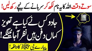 What is the secret of black magic   Kaly Jadoo Ka Tor Quran    Nazar e Bad    Black Magic Specialist