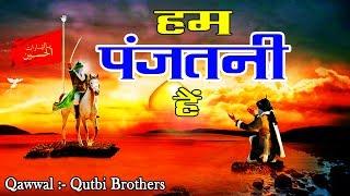 Hum Panjatani Hain | New Karbala Qawwali | Qutbi Brothers | Ya Hussain Hum Panjatani Hai | Islamic