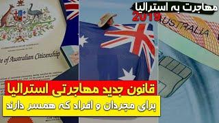 Download قوانین جدید مهاجرتی استرالیا - کابل پلس | Kabul Plus Video