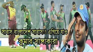 বিশ্বের যে কোন দল বাংলাদেশকে সমীহ করতে বাধ্য: কুমার সাঙ্গাকারা | Daily Reporter | bd cricket news