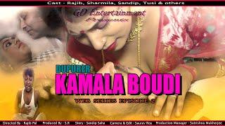 Dupurer Kamola Boudi EPISODE - 2    দুপুরের কমলা বউদি-2    WEB SERIES    Full HD Bengali Comedy Film