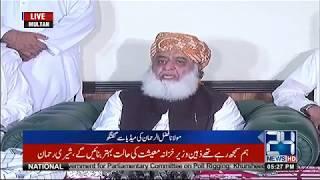 Maulana Fazlur Rehman Media Talk In Multan   24 News HD