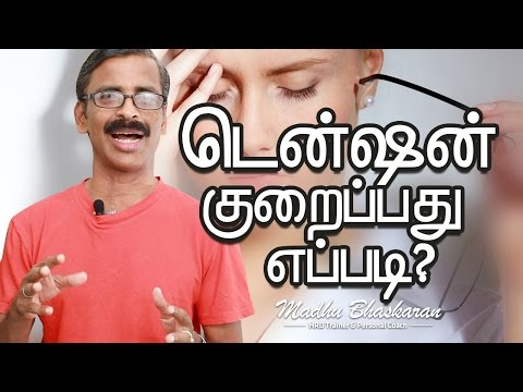 How to handle tension or stress- Tamil Motivation