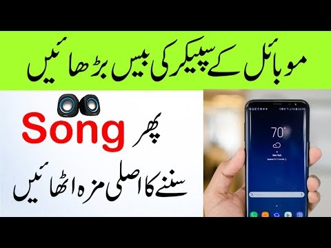 How To increase Base of Any Song in Your Android Phone || Base Booster