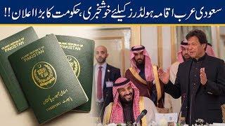 Good News!! Big Relief For Saudi Arabia Iqama Holders