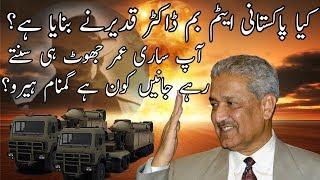 Realiy Of Dr Abdul Qadir Khan I Story Of Dr Abdul Qadir I The Urdu Teacher
