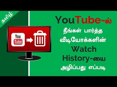 How to delete YouTube Watch History Permanently | Step by Step Tutorial in Tamil