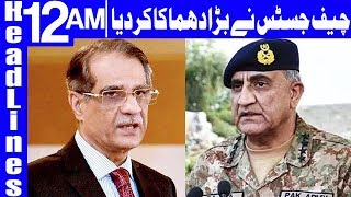 No concept of judicial martial law in constitution - Headlines 12 AM - 24 March 2018 - Dunya News