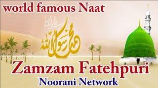 सुन्नी मचल जाएँगे - World Famous Naat Sharif - Janab Zamzam Fatehpuri