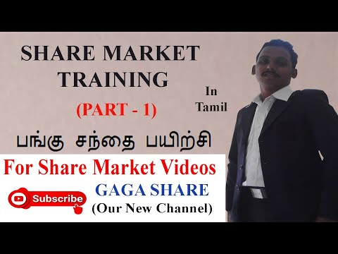 💹Share Market Training for Beginner in Tamil (Part-1) by Ganesh Gandhi, பங்கு சந்தை இலவச பயிற்சி