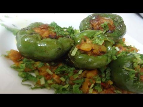 भरवां शिमला मिर्च   Bharwa Shimla Mirch   Stuffed Capsicum   Stuffed Bell Pepper  Ramzan Special