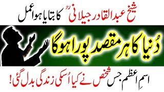 Ya Allah Ka Wazifa islam Dua Amal In Urdu Any Hajat Allah Name Problem Solution isme Azam Wazaif