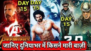 2.0 Box office collection | 2.0 vs Baahubali Vs Avengers Infinity war Collection,day wise collection
