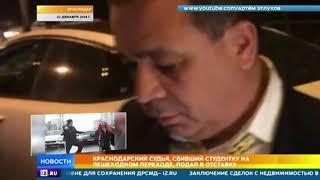 Download Краснодарский судья, сбивший девушку увольняется после сюжета РЕН ТВ Video