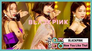 [쇼! 음악중심] 블랙핑크 -하우 유 라이크 댓  (BLACKPINK -How You Like That) 20200711