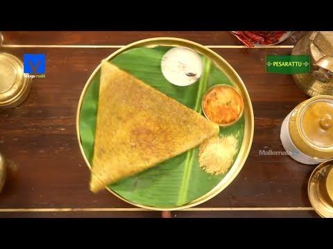 Pesarattu Recipe ( పెసరట్టు ) | How to make Pesarattu Dosa | Telugu Ruchi - Cooking Videos