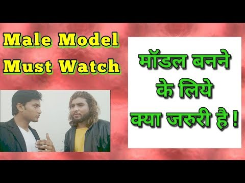 How To Be Model. • Max Jaiswal Male Model • Sachin Shivalia • Join Modeling Industry • Auditions