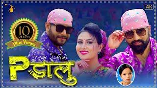 New Nepali lok dohori song 2075 | Pidalu by Tejash Regmi & Bishnu Majhi Ft. Kulendra Bishwakarma