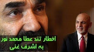 Download هشدار جدید عطا محمد نور به حکومت - کابل پلس   Kabul Plus Video