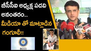 Sourav Ganguly Wants To Bring Back 'Normalcy' To Indian Cricket || Oneindia Telugu
