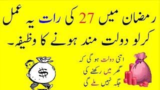 Dolat Mand Hone ka wazifa | Ramzan Men 27 Ki Raat ye Amal kr lo دولت مند ہونے کا وظیفہ۔