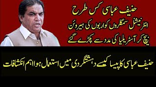 Exclusive Full Story Behind the Life Sentence Ephedrine Case of Hanif Abbasi