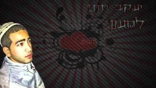 יעקב חתן -למענך חדש ♫ [אודיו] 2012 - for you- yakov hatan