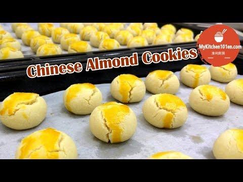 Chinese Almond Cookies | MyKitchen101en