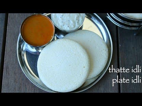 thatte idli recipe   ತಟ್ಟೆ ಇಡ್ಲಿ ಪಾಕವಿಧಾನ   tatte idli or plate idli   how to make thatte idli