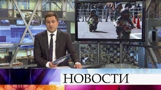 Download Выпуск новостей в 12:00 от 01.09.2019 Video