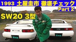 土屋圭市が徹底チェック!! Part 2 SW20-3型【Best MOTORing】1993