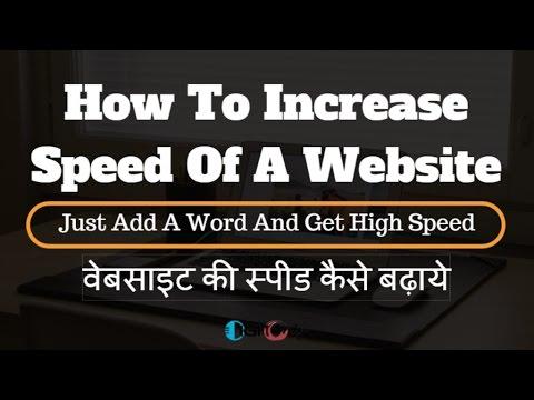 [Trick] How to increase speed of a website in Hindi | Blog ki speed kaise badhaye