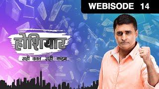 Hoshiyar…Sahi Waqt Sahi Kadam - होशियार... - Episode 14  - February 05, 2017 - Webisode
