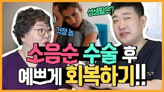 [EP133] 수술하고 더 못생겨졌다?!/'소음순 수술' 회복과 걱정