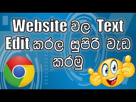 How to edit webpages using google chrome - Sinhala