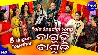 Bagudi Bagudi | Special Raja Song By Pragyan,Arpita,Antara,Jyoti,Satyajeet,Bishnu,RS & Sangram